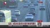 北京: 8月20日至9月3日实行单双号限行
