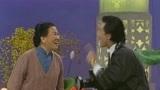 经典小品:赵丽蓉早年作品,唱了一小段《昨夜星辰》,观众连连叫好!