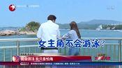 """张云龙、李凯馨体验""""上天入海"""""""
