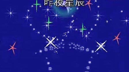 【昨夜星辰】-(何彩卉) 童心制作 201502231435
