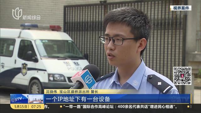 网上搭识异地作案 上海破获网络支付盗刷系列案