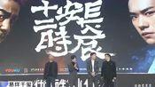 易烊千玺出席《长安十二时辰》活动和后台采访