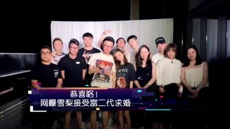 八卦:网曝王思聪前女友雪梨接受富二代求婚