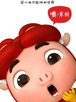 猪猪侠(英雄猪少年)