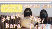 【连连看reaction】回忆向reaction!来看看二代女团 少女时代 wonder girls kara f(x) 2NE1的现场打歌舞台8