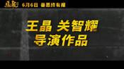 《追龙2》新预告梁家辉古天乐善恶对决王晶关智耀联合执导 解锁飙车枪战新镜头