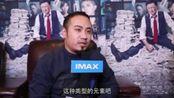 IMAX《幕后玩家》导演专访特辑