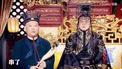 周六夜现场:小岳岳扮演皇帝,就算再厉害还是得听师父的话