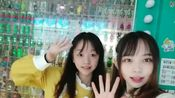 【AKB48 TeamSH】 【熊芳妮】【程安子】kuma和安子的休息日 合集