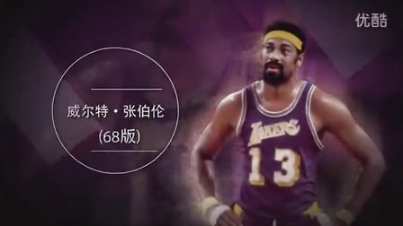 "NBA2KOL大P球星汇 ""篮球皇帝""威尔特-张伯伦(68版)"