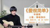 【上集】中级版《爱很简单》弹唱演示 酷音小伟吉他教学