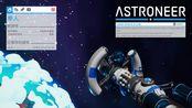 【Akatsuki实况】Astroneer - 异星旅人(异星探险家) 第三期