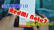 【高配红米Note7开箱】拳打8X jio踢x17~~这是娱乐视频哦。