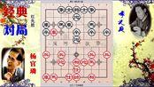 魔叔和棋王的三番战,尽管棋王全力阻击,但杨官璘太无解了