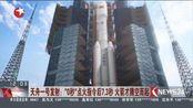 """天舟一号发射:""""0秒""""点火指令后7.3秒 火箭才腾空而起"""