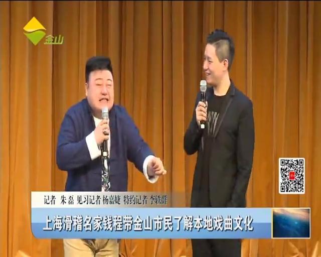 上海滑稽名家钱程带金山市民了解本地戏曲文化