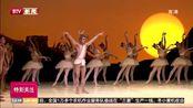 原创童话芭蕾舞剧《九色鹿》上演