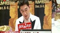 新娱乐在线 2017 12月 首届塞班国际电影节落幕 张翰获最佳男配角 171212 新娱乐在线