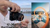 【创意摄影】INS大佬Jordi的十个创意十足的摄影点子!