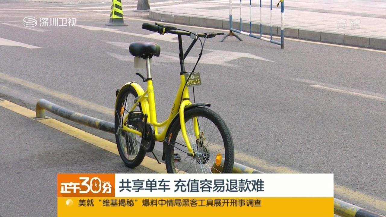 共享单车 充值容易退款难