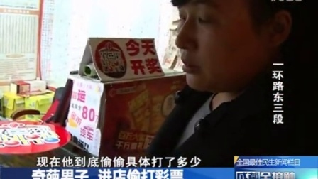 成都全接触20151121 (6)奇葩男子 进店头打彩票
