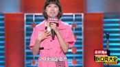 脱口秀大会:被敞篷叉车壁咚的女工,赵晓卉享受20平米固定资产