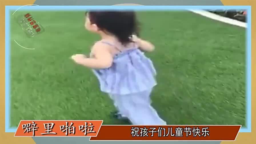 章子怡晒女儿醒醒奔跑视频