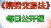 8.2辩势交易法今日早课恒指期货外汇黄金指数港股美股