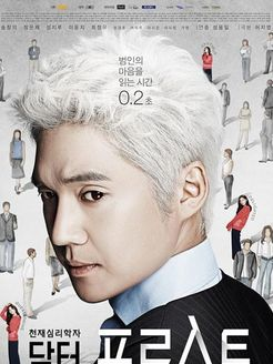 Doctor Frost(韩国剧)