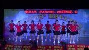 禾里镜新村舞蹈队《不要迷恋姐》2019年北界罗舞蹈队九九重阳联欢晚会10.6