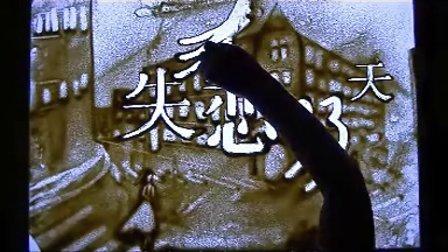 金沙画坊-沙画-失恋33天-情歌 陈珊妮-好久不见 陈奕迅