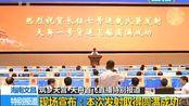 张学宇:天舟一号发射任务取得圆满成功