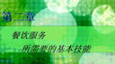 餐饮服务管理05-本科视频-吉林大学-要密码到www.Daboshi.com