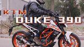 地平线大跑车走开! 同级别最好玩的街车 KTM390duke 新八闲唠2020第2期