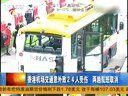 香港机场交通意外致24人受伤  两趟航班取消[广东早晨]
