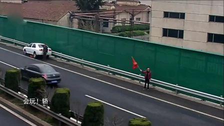 会玩!轿车高速路上爆胎 男子挥红旗提醒过往车辆
