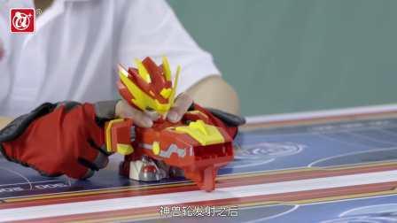激战奇轮3玩具:2、圣龙兽轮.