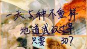 一顿早餐吃5种武汉过早有多幸福 牛肉包子小馄饨孝感汤圆炸面窝 新发现的过早地老武汉的生活气息