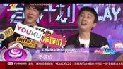 粉丝要发飙了  王思聪吐槽鹿晗演技  称和刘亦菲一样面瘫