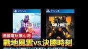 德國電玩展_Battlefield V vs. Call of Duty:Black Ops 誰好玩?