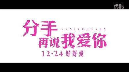 """《分手再说我爱你》12.24 上映 曝""""难婚难解""""版预告(粤语版)"""
