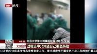 """江西南昌:产妇脐带脱垂""""命悬一线"""" 妇产科医生跪姿托举半小时 北京您早 171217"""