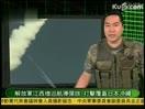 冯苏郝:凤凰节目-军情观察室-中国在江西布弹防日