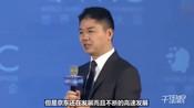刘强东辟谣开除一半员工:我们永远不会开除任何一位兄弟-商业大佬-第一财眼