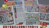 英国王室再否认安德鲁王子性侵少女-20150105看东方-凤凰视频-最具媒体品质的综合视频门户-凤凰网