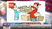 邮政快递企业日投递量达2.5亿件 创行业新纪录