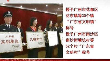 广东表彰精神文明建设先进单位和个人20111229 广东新闻联播