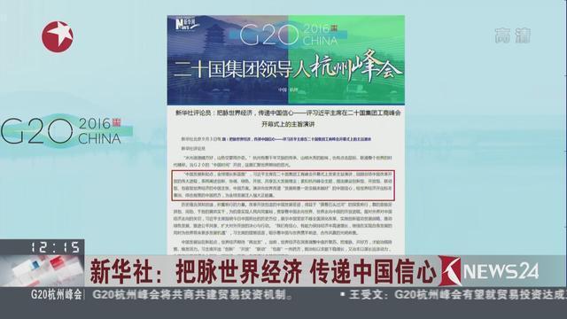 新华社:把脉世界经济 传递中国信心