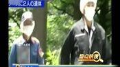 在日遇害中国籍姐妹死因确定 警方锁定一30多岁男子!