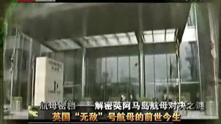 BTV【军情解码】航母密档_20110822